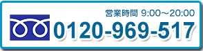 無料電話相談窓口 廃車・査定・買取 相談フリーダイヤル 0120-9690-517 営業時間 9:00〜20:00(月〜土)