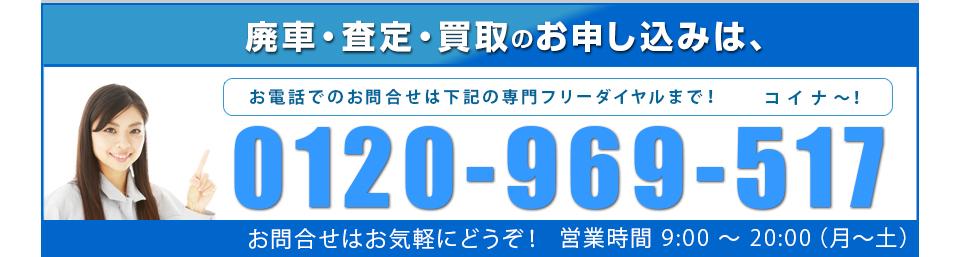 廃車・査定・買取のお申し込みは 0120-969-517 営業時間 9:00 〜 20:00(月〜土)
